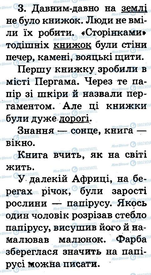ГДЗ Українська мова 2 клас сторінка 3