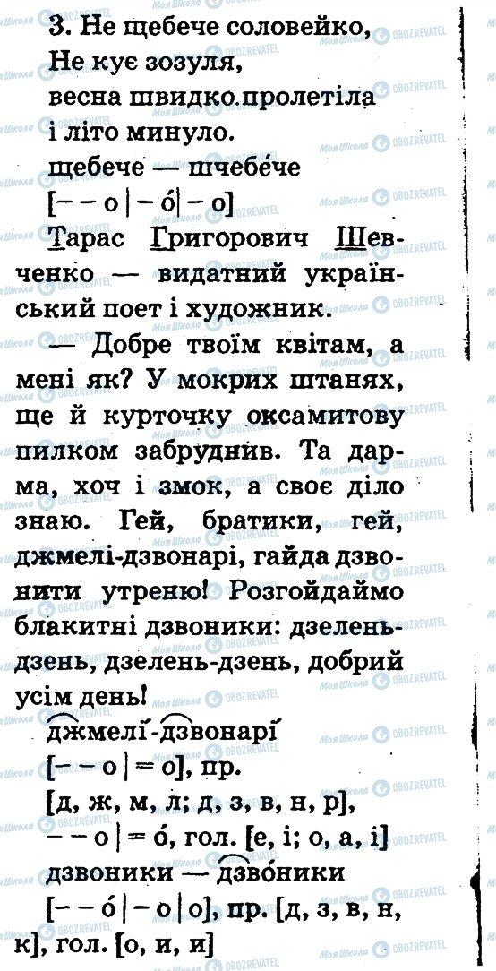 ГДЗ Укр мова 2 класс страница 3
