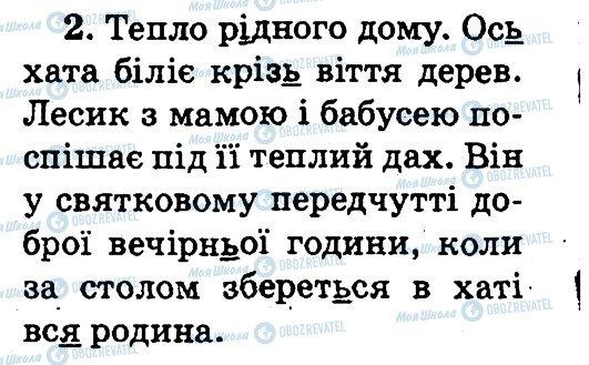 ГДЗ Укр мова 2 класс страница 2