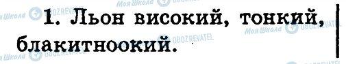 ГДЗ Українська мова 2 клас сторінка 1