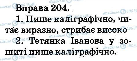 ГДЗ Українська мова 2 клас сторінка 204