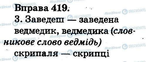 ГДЗ Українська мова 2 клас сторінка 419