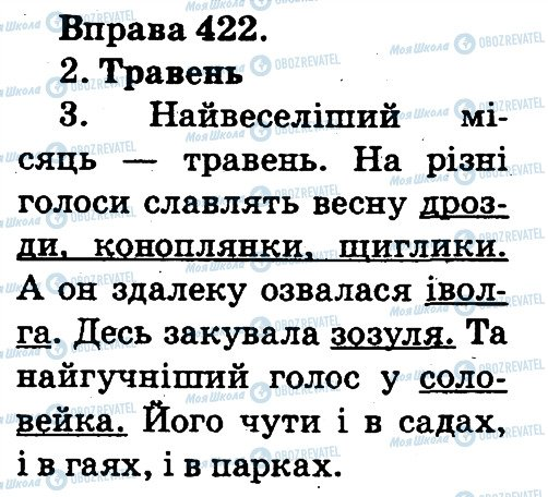 ГДЗ Укр мова 2 класс страница 422