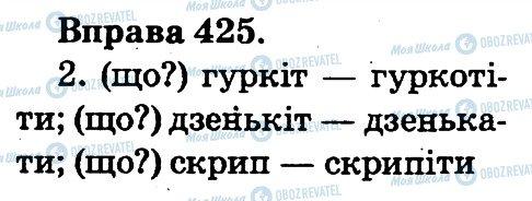 ГДЗ Українська мова 2 клас сторінка 425
