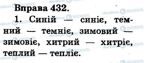 ГДЗ Укр мова 2 класс страница 432