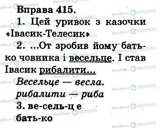 ГДЗ Укр мова 2 класс страница 415
