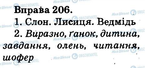 ГДЗ Українська мова 2 клас сторінка 206