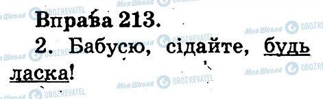 ГДЗ Українська мова 2 клас сторінка 213
