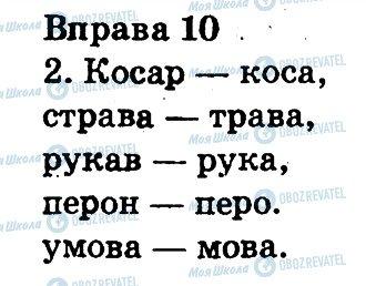 ГДЗ Українська мова 2 клас сторінка 10