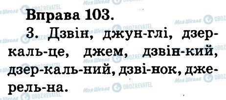 ГДЗ Українська мова 2 клас сторінка 103