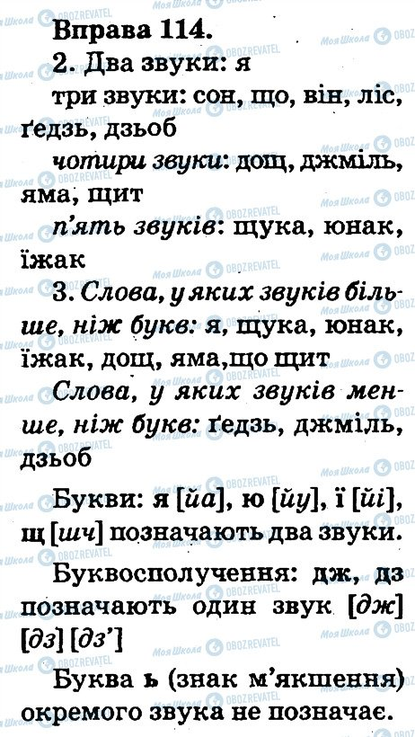 ГДЗ Українська мова 2 клас сторінка 114
