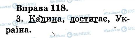 ГДЗ Українська мова 2 клас сторінка 118