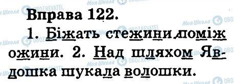 ГДЗ Українська мова 2 клас сторінка 122
