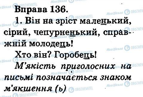 ГДЗ Українська мова 2 клас сторінка 136