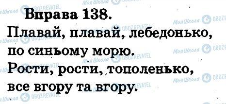 ГДЗ Українська мова 2 клас сторінка 138
