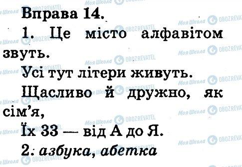 ГДЗ Українська мова 2 клас сторінка 14