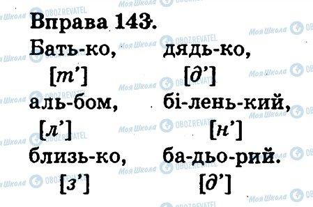 ГДЗ Українська мова 2 клас сторінка 143