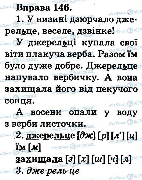 ГДЗ Українська мова 2 клас сторінка 146