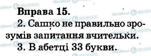 ГДЗ Українська мова 2 клас сторінка 15
