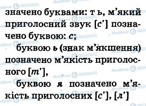 ГДЗ Українська мова 2 клас сторінка 150