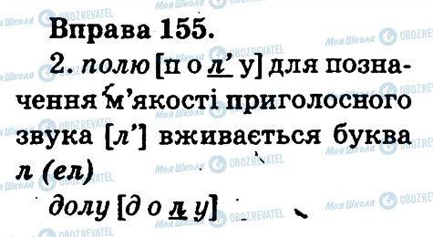 ГДЗ Українська мова 2 клас сторінка 155