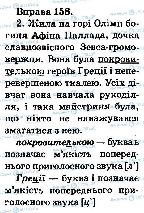 ГДЗ Українська мова 2 клас сторінка 158
