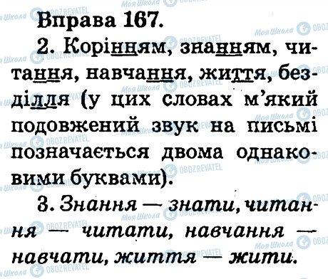 ГДЗ Українська мова 2 клас сторінка 167