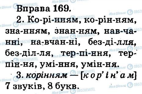 ГДЗ Українська мова 2 клас сторінка 169