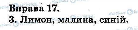 ГДЗ Українська мова 2 клас сторінка 17