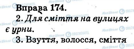 ГДЗ Українська мова 2 клас сторінка 174