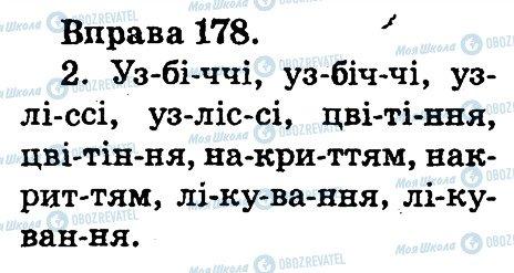 ГДЗ Українська мова 2 клас сторінка 178