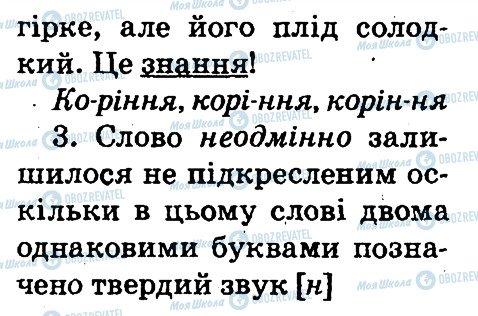 ГДЗ Українська мова 2 клас сторінка 181