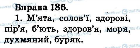 ГДЗ Українська мова 2 клас сторінка 186