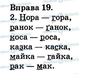 ГДЗ Укр мова 2 класс страница 19