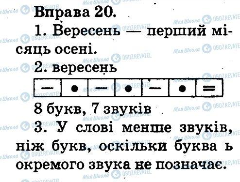 ГДЗ Українська мова 2 клас сторінка 20