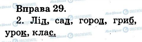 ГДЗ Українська мова 2 клас сторінка 29