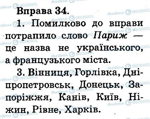 ГДЗ Українська мова 2 клас сторінка 34