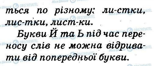 ГДЗ Українська мова 2 клас сторінка 36