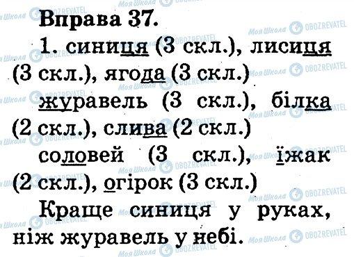 ГДЗ Українська мова 2 клас сторінка 37