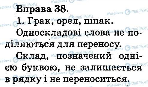 ГДЗ Українська мова 2 клас сторінка 38