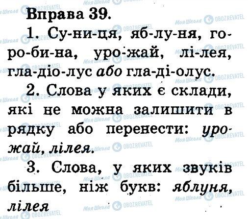 ГДЗ Українська мова 2 клас сторінка 39