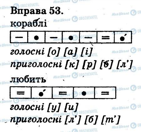 ГДЗ Українська мова 2 клас сторінка 53