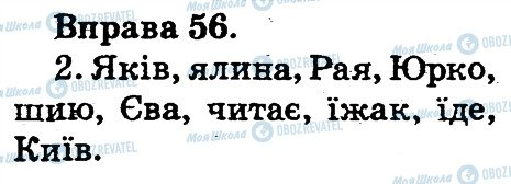 ГДЗ Українська мова 2 клас сторінка 56