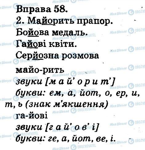 ГДЗ Українська мова 2 клас сторінка 58