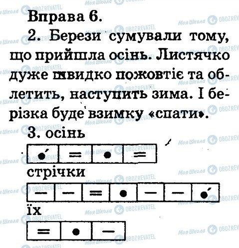 ГДЗ Українська мова 2 клас сторінка 6