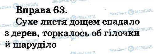 ГДЗ Українська мова 2 клас сторінка 63