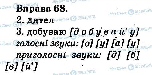 ГДЗ Українська мова 2 клас сторінка 68