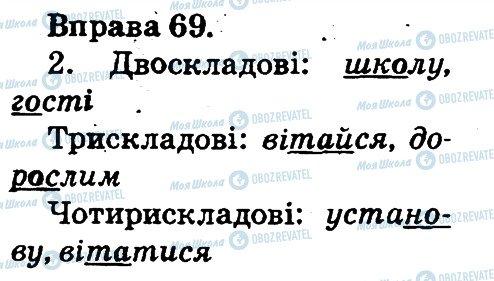 ГДЗ Українська мова 2 клас сторінка 69