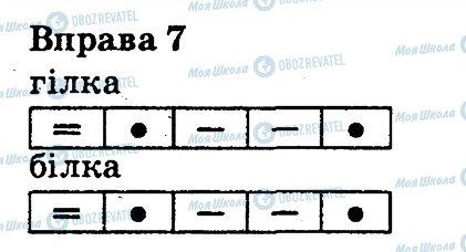 ГДЗ Українська мова 2 клас сторінка 7