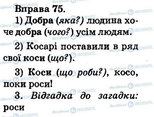 ГДЗ Українська мова 2 клас сторінка 75